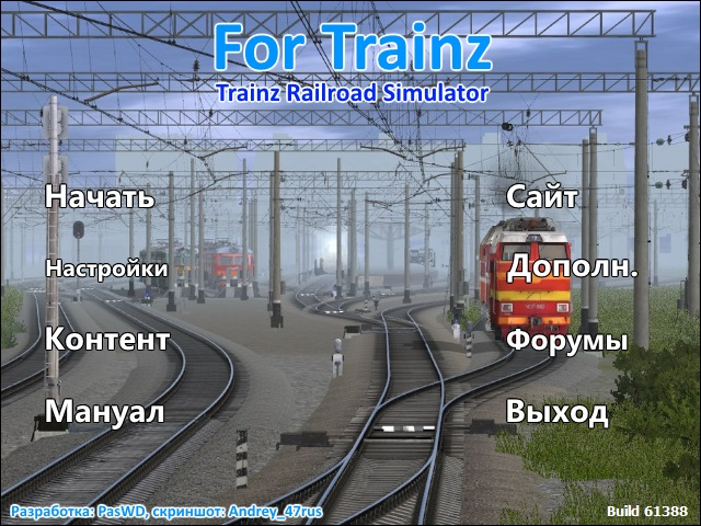 Маршруты for trainz.